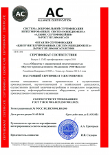 ISO9001-2015