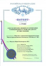 patent2701860